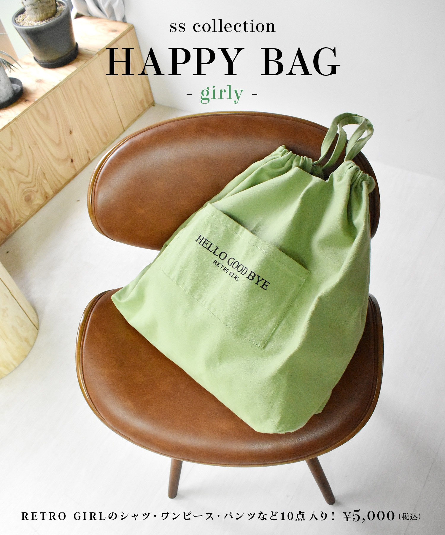【Happy Bag】RETRO GIRL