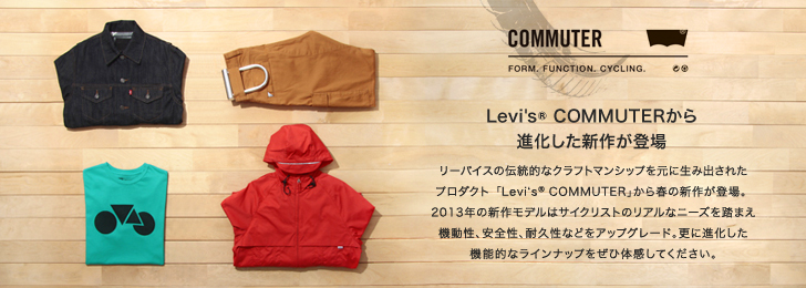 【Levi's】Levi's COMMUTER進化した新作