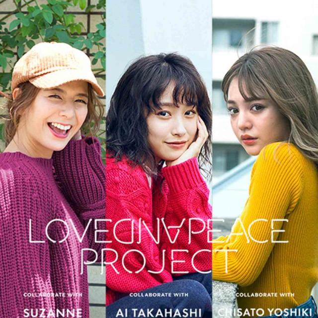 WEAR(ウェア)のファッションまとめ「高橋愛さん・スザンヌさん・ちぃぽぽさんコラボ!ラブ&ピースプロジェクト♡」