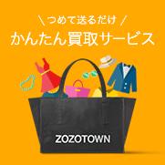 つめて送るだけ ZOZOTOWNに洋服を売ってみませんか? かんたん買取サービス