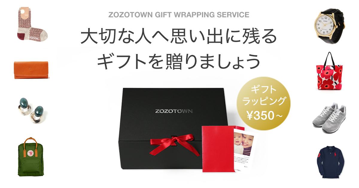 【ギフトラッピング】大切な人へ心のこもったプレゼントを , ZOZOTOWN