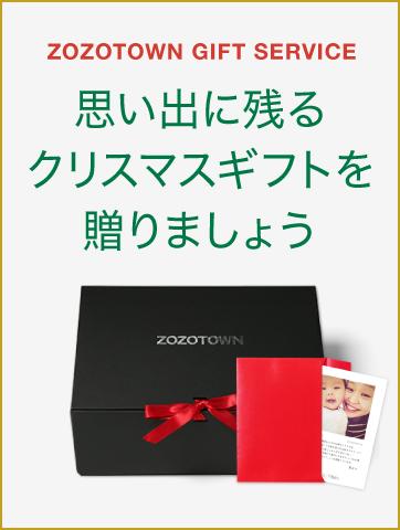 ZOZOTOWN GIFT SERVICE 思い出に残るクリスマスギフトを贈りましょう