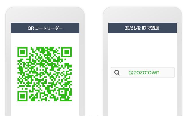 QRコードを読み込むか、ID検索をして今すぐZOZOTOWNとLINEを連携しよう!