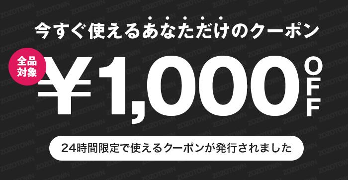 1000 クーポン zozo 円