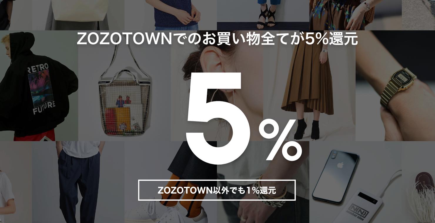 ZOZOTOWNでのお買い物全てが5%還元 ZOZOTOWN以外でも1%還元