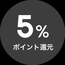 5%ポイント還元