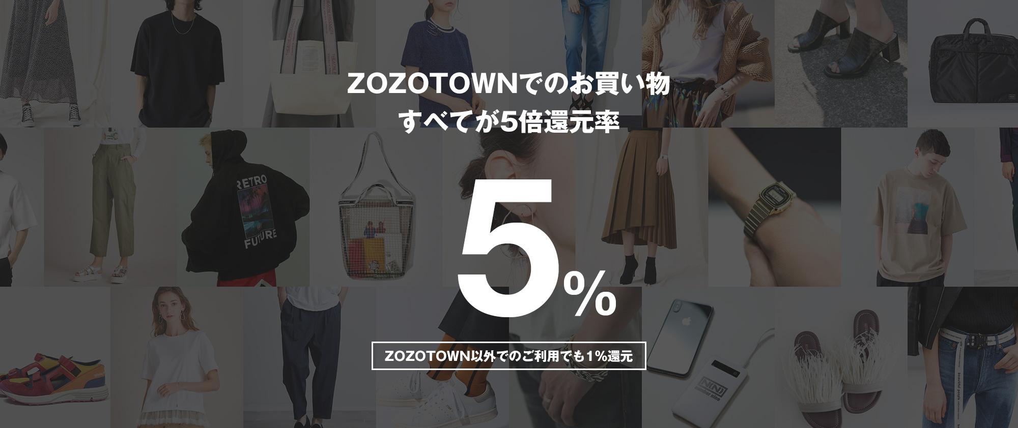 ZOZOTOWNでのお買い物がすべて5%還元
