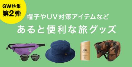 GW特集第2弾 帽子やUV対策アイテムなど あると便利な旅グッズ
