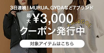 3日連続!MURUA,GYDAなど7ブランド 最大\3,000クーポン発行 対象アイテムはこちら