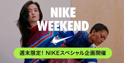 NIKE WEEKEND 週末限定!NIKEスペシャル企画開催
