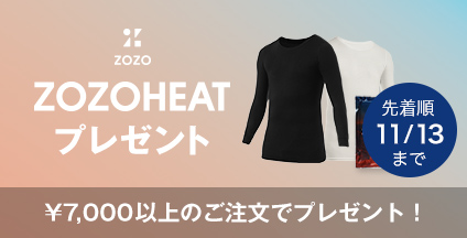 ZOZOHEATプレゼント ¥7,000以上のご注文でプレゼント!