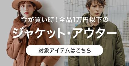 今が買い時!全品1万円以下のジャケット・アウター