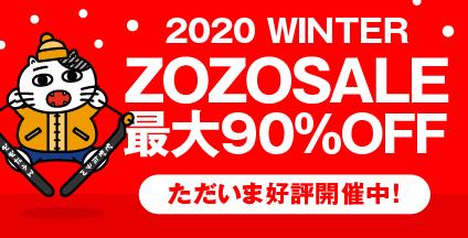 >2020新春 ZOZOSALE開催中