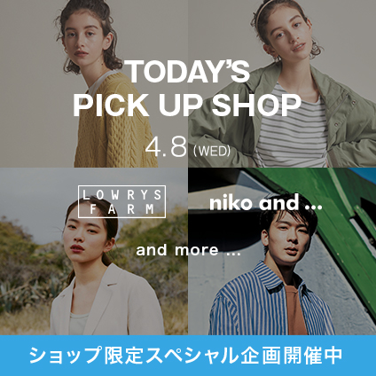 TODAYS PICK UP SHOP ショップ限定スペシャル企画開催中