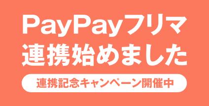 PayPayフリマ連携記念キャンペーン開催中!