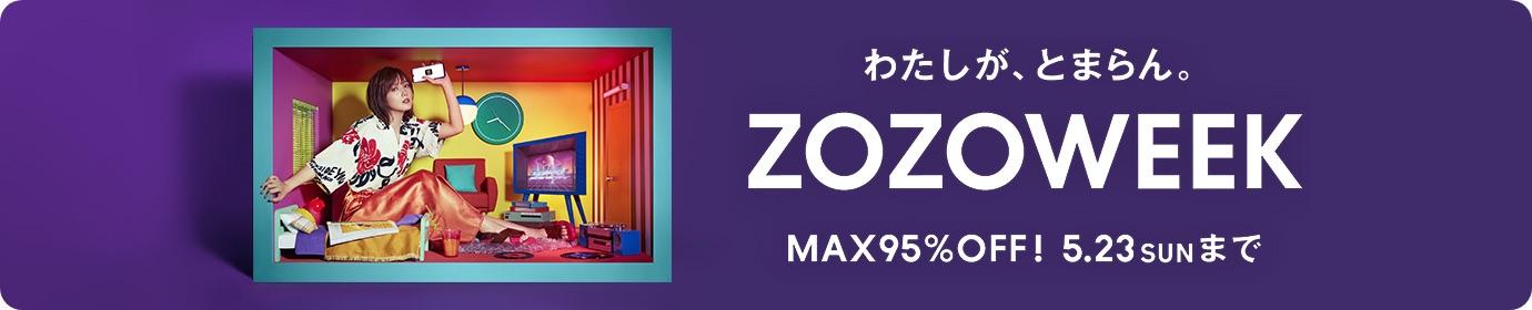 わたしが、とまらん。ZOZOWEEK MAX95%OFF! 5.23SUNまで