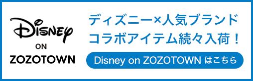 Disney on ZOZOTOWNはこちら