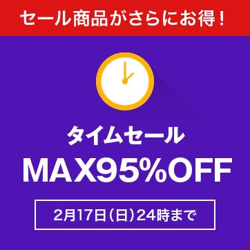 セール商品がさらにお得! タイムセール MAX95%OFF 2月17日(日)24時まで