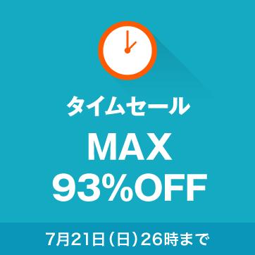 タイムセール MAX93%OFF 7月21日(日)26時まで