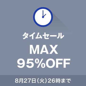 タイムセール MAX95%OFF 8月27日(火)26時まで