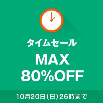 タイムセール MAX80%OFF