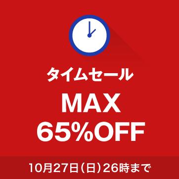 タイムセール MAX65%OFF