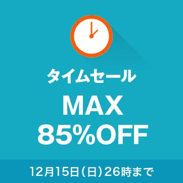 タイムセール MAX85%OFF