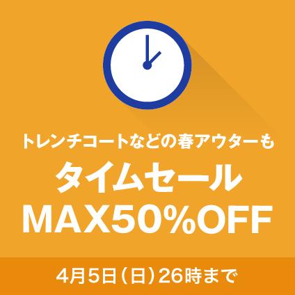 タイムセール MAX50%OFF