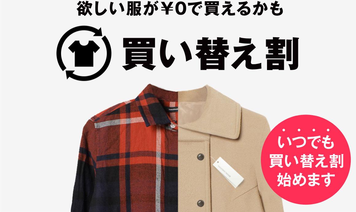 欲しい服が¥0で買えるかも 買い替え割 いつでも買い替え割始めます