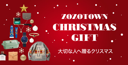 ZOZOTOWN CHRISTMAS GIFT 大切な人に贈るクリスマス