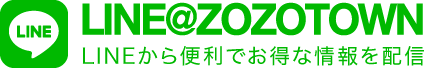 【LINE×ZOZOTOWN】LINEから便利でお得な情報を配信