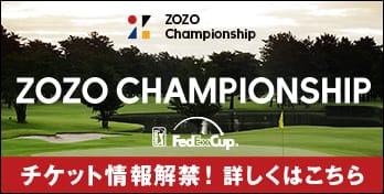 ZOZO CHAMPIONSHIP チケット情報解禁!詳しくはこちら