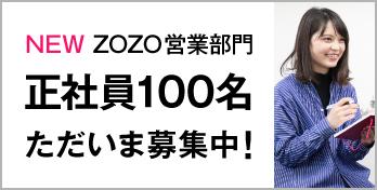 ZOZO 営業・運営 正社員100名 ただいま募集中!