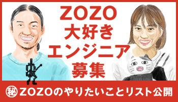 ZOZO大好きエンジニア募集 ㊙ZOZOのやりたいことリスト公開