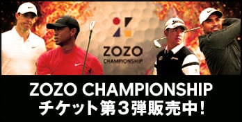 ZOZO CHAMPIONSHIP チケット第3弾販売中!