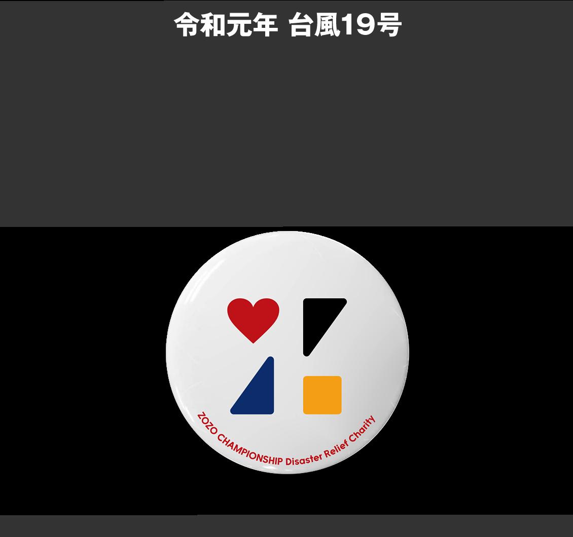 令和元年 台風19号 復興支援缶バッジ presented by ZOZO CHAMPIONSHIP