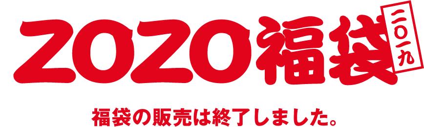 ZOZO福袋2019 福袋の販売は終了しました。