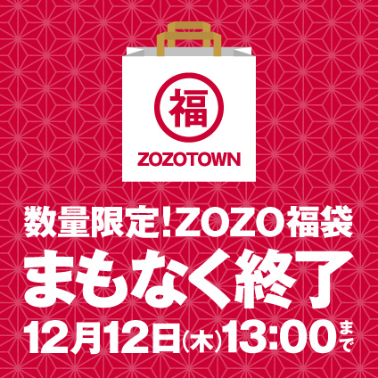 数量限定!ZOZO福袋 まもなく終了 12月12日(木)13:00まで