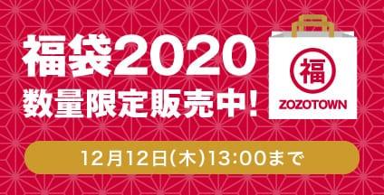 福袋2020 数量限定販売中! 12月12日(木)13:00まで