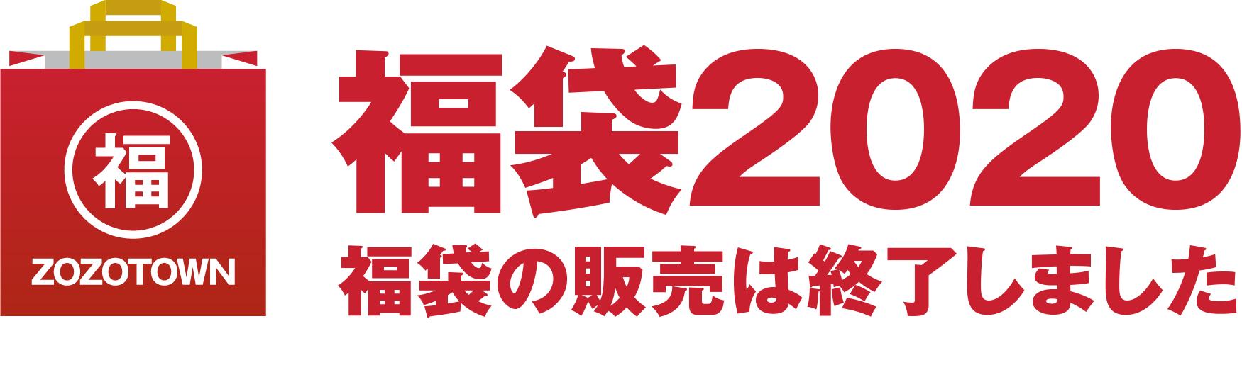 ZOZO福袋2020 福袋の販売は終了しました