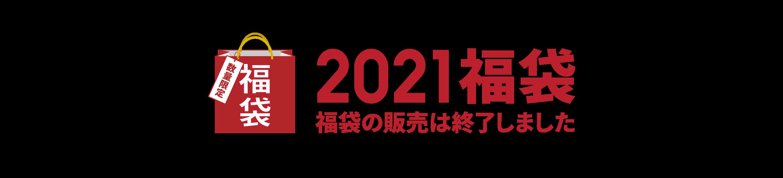 ZOZO福袋2021 福袋の販売は終了しました