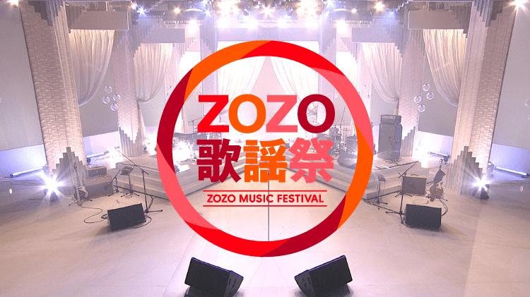ZOZO歌謡祭のステージ