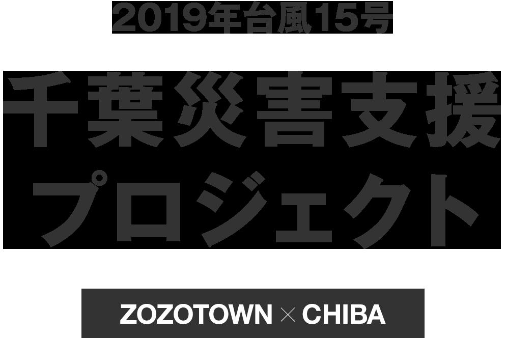 2019年台風15号 千葉災害支援プロジェクト