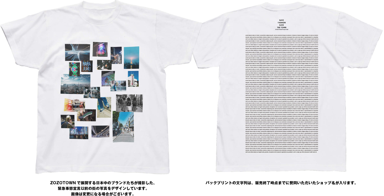 ZOZOTOWNで展開する日本中のブランドたちが撮影した、緊急事態宣言以前の街の写真をデザインしています。画像は変更になる場合がございます。バックプリントの文字列は、販売終了時点までに賛同いただいたショップ名が入ります。