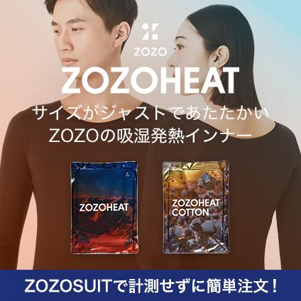 ZOZOHEAT サイズがジャストであたたかい ZOZOの吸湿発熱インナー ZOZOSUITで計測せずに簡単注文!