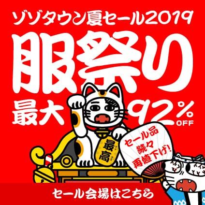 ゾゾタウン夏セール2019 服祭り 最大92%OFF セール会場はこちら セール品続々再値下げ!
