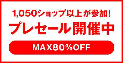 1,050ショップが参加!プレセール開催中 MAX80%OFF