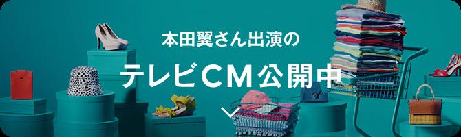 本田翼さん出演のテレビCM公開中