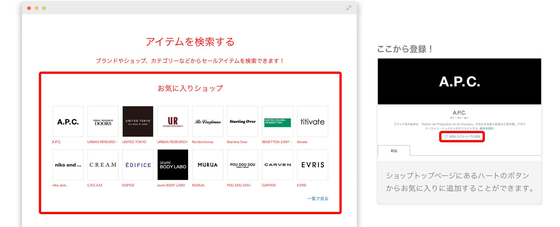 ここから登録!ショップトップページにあるボタンから追加することができます。