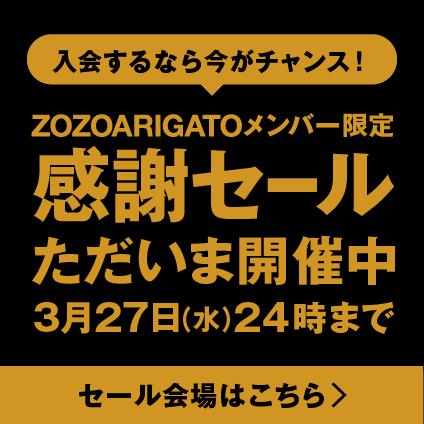 入会するなら今がチャンス! ZOZOARIGATOメンバー限定 感謝セール ただいま開催中 3月27日(水)24時まで セール会場はこちら